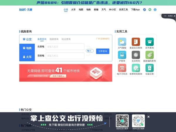 www.8684.cn的网站截图