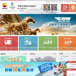 中国石油昆仑加油卡网上服务平台