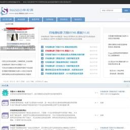 966SEO学习网-SEO技术进阶学习网站