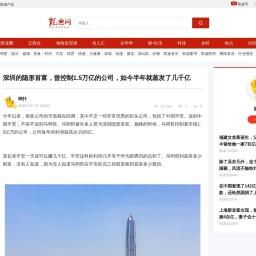深圳的隐形首富,曾控制1.5万亿的公司,如今半年就蒸发了几千亿_凯迪网资讯