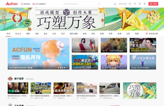 AcFun弹幕视频网_AcFun弹幕视频网官网