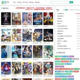 动画片大全 动漫免费在线观看 日本动漫 最新动漫 爱奇动漫网