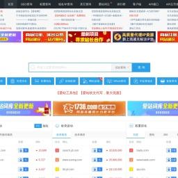 站长工具-百度权重排名查询-站长seo查询 - 爱站网