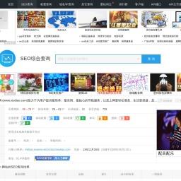 www.xiudiao.com的综合查询_爱站网