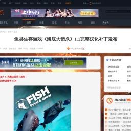 鱼类生存游戏《海底大猎杀》1.1完整汉化补丁发布_游侠网 Ali213.net