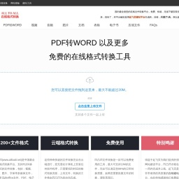 PDF转Word   免费在线PDF转Word    PDF转Word转换器   PDF转化速度快   首页