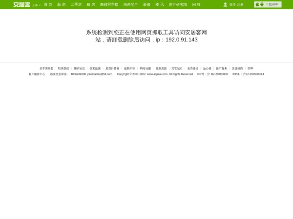www.anjuke.com的网站截图