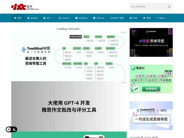 www.appinn.com的网站截图