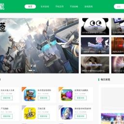 APP下载_APP应用商店_最全的APP导航网站大全 -  Powered by Discuz!