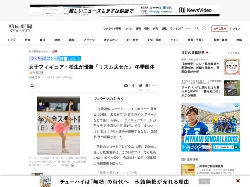 女子フィギュア・松生が優勝「リズム戻せた」 冬季国体