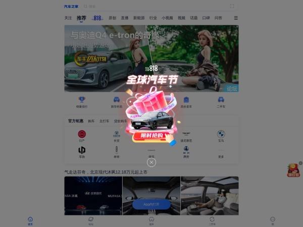 www.autohome.com.cn 的网站截图