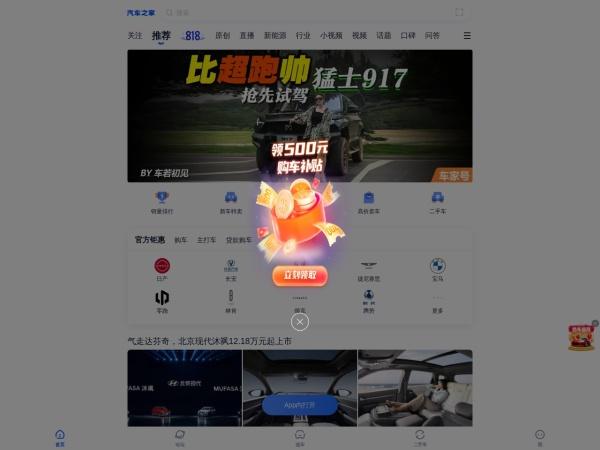 www.autohome.com.cn的网站截图