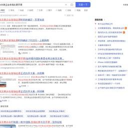 东京奥运会首场比赛开赛_百度搜索