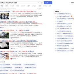东京奥运会4名技术人员吸毒被捕_百度搜索
