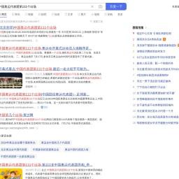 中国奥运代表团第111个出场_百度搜索