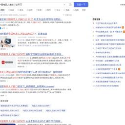 中国电竞人才缺口达50万_百度搜索