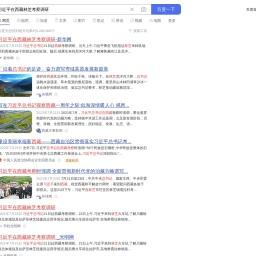 习近平在西藏林芝考察调研_百度搜索