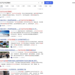 习近平总书记西藏行_百度搜索