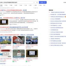 云南61人变造使用核酸检测报告被拘_百度搜索
