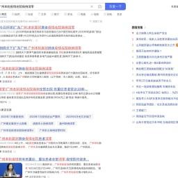广州本轮疫情在院病例清零_百度搜索