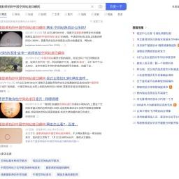摄影师拍到中国空间站凌日瞬间_百度搜索