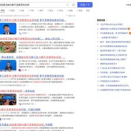政协委员称分数不是教育的全部_百度搜索