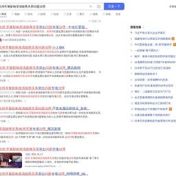 杭州开展影响亲清政商关系问题治理_百度搜索
