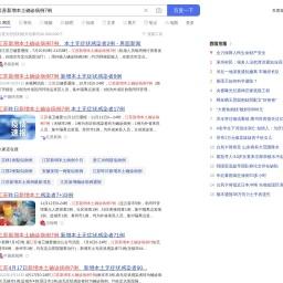 江苏新增本土确诊病例7例_百度搜索