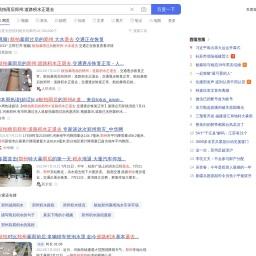 航拍雨后郑州:道路积水正退去_百度搜索