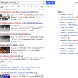 郑州暴雨遇难12人为地铁受困人员_百度搜索