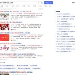3位中国姑娘3枚奥运金牌_百度搜索