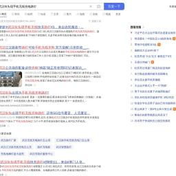 武汉街头现手机无线充电路灯_百度搜索