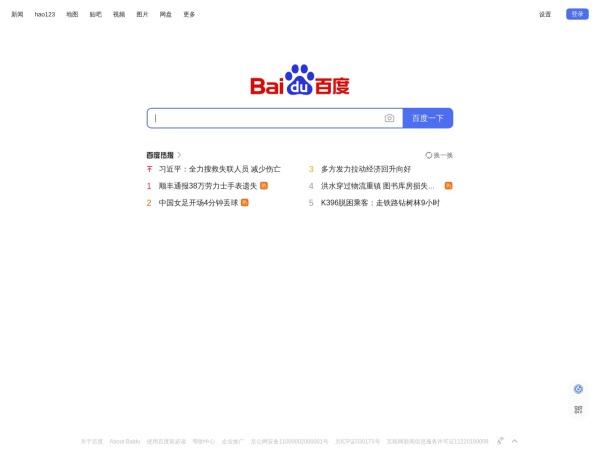 www.baidu.com的网站截图