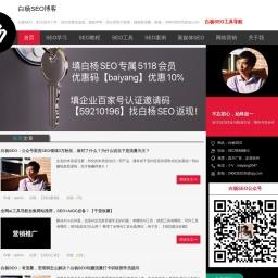 白杨SEO博客-专注杭州SEO优化-SEO教程-SEO顾问-精准引流和网站运营