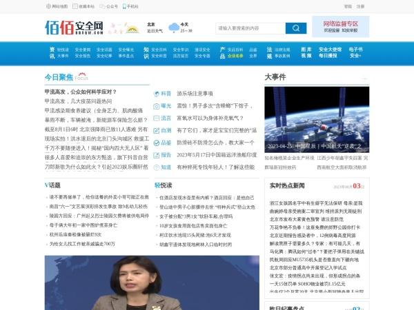 www.bbaqw.com的网站截图