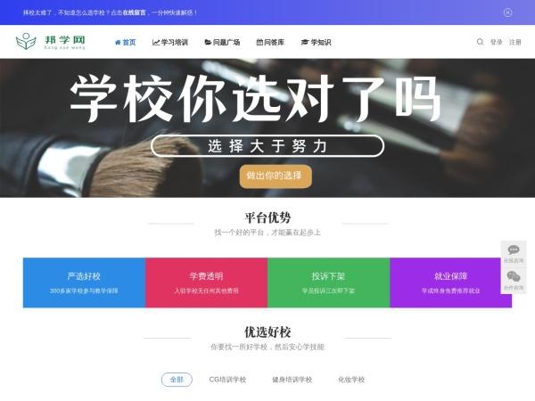 www.bcdj.org.cn的网站截图