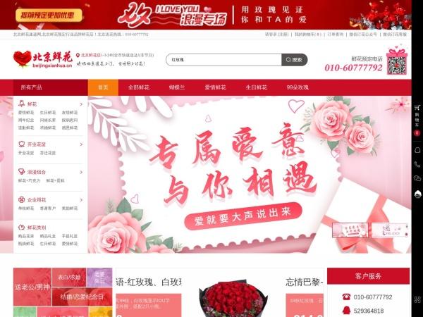 www.beijingxianhua.cn的网站截图
