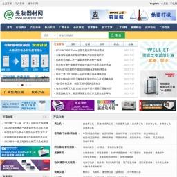 中国生物器材网-生物仪器、试剂、耗材和技术服务的专业信息平台