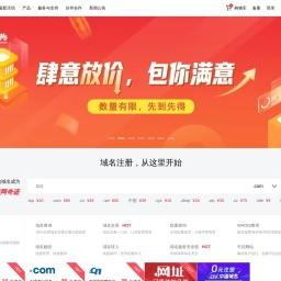商务中国-互联网应用与数字营销服务提供商!全球域名注册,一口价,云主机,网站建设,企业邮局,百度云,虚拟主机