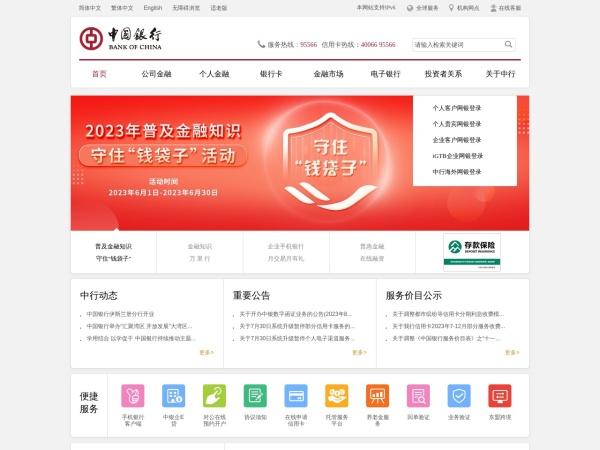 www.boc.cn的网站截图