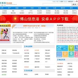 博山信息港-信息全方位,博山零距离--公益网站,服务社会!-博山信息港主页,购物就到西冶街