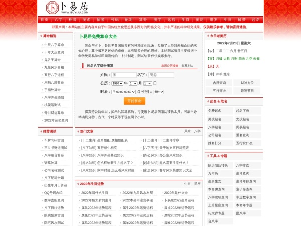 www.buyiju.com的网站截图