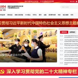 中国消费网-维护消费者合法权益,引导消费者合理消费