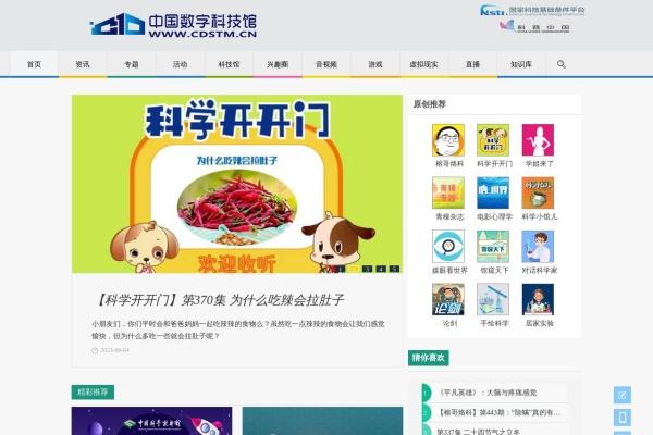 中国数字科技馆首页,仅供参考