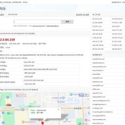 IP地址查询_IP反查域名_同IP网站查询 - 查询乐