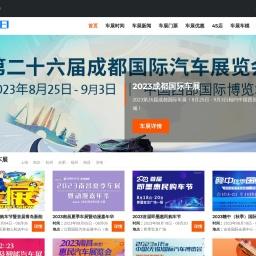 2020国际车展-国内车展时间-汽车展览会排期-车展日车展网