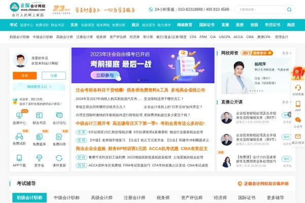 中华会计网校首页,仅供参考