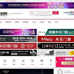 建材网-建材行业门户网站
