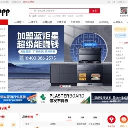 品牌网-中国十大品牌排行榜-品牌招商加盟门户