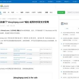 """字节跳动拿下""""douyinpay.com""""域名 或用作抖音支付官网-站长之家"""